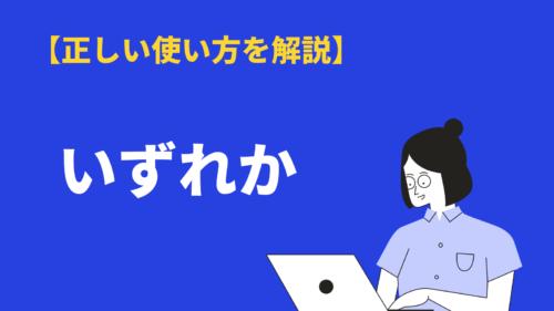 「いずれか」の意味と使い方 いづれかとの違い、漢字・類語・英語表現は?
